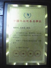 中山大学心理学_赣州杨救贫风水文化研究中心